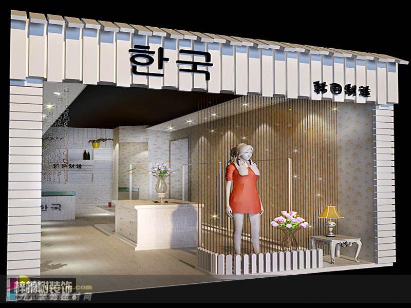 个性服装店装修效果图,韩版服装店装修效果图,服装店门头装