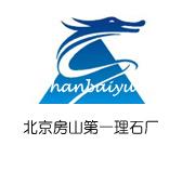 北京市房山区南尚乐高庄谊兴理石雕刻厂
