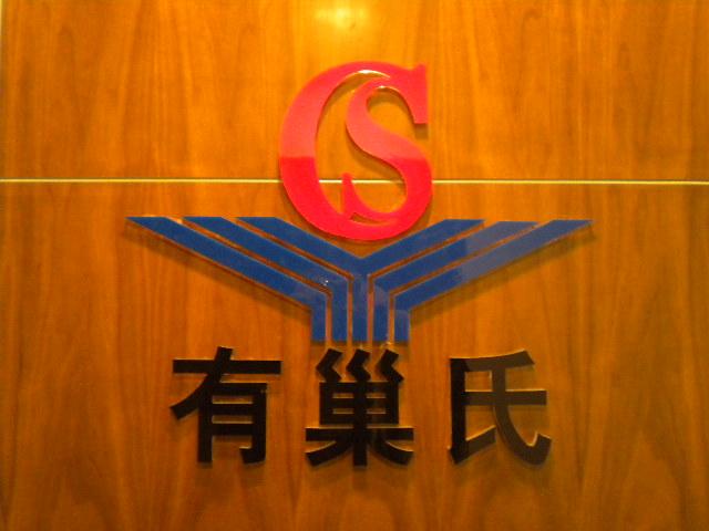 北京有巢氏建筑工程技术有限公司