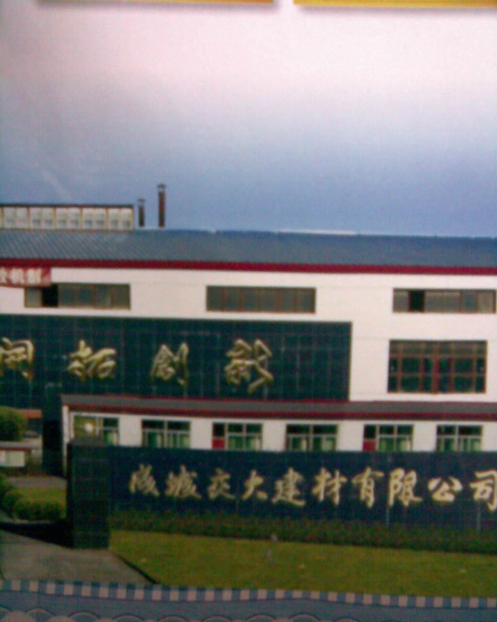 北京市成城交大建材有限公司