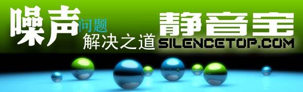 北京静音宝声学材料公司