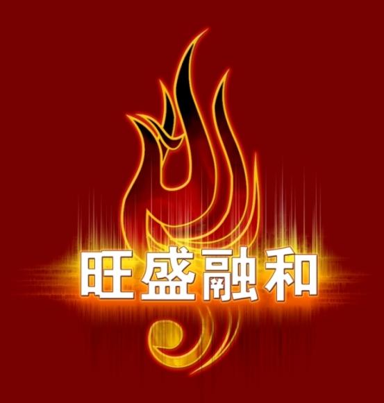 北京旺盛融和取暖设备有限公司