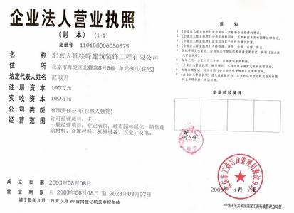 北京天景绘嵘建筑装饰工程有限公司
