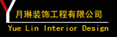 北京月琳装饰工程有限公司