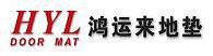 北京鸿运来地垫装饰有限公司