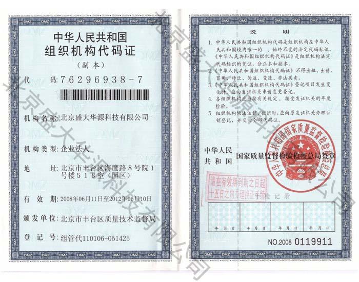 北京盛大华源科技有限公司