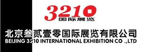 北京3210国际展览公司