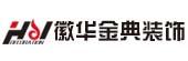 北京徽华金典装饰有限公司