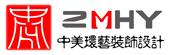 北京中美环艺装饰有限公司